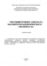 Текущий ремонт аппарата магнитотерапевтического «Полимаг-01»: ISBN 978-5-7410-1846-0