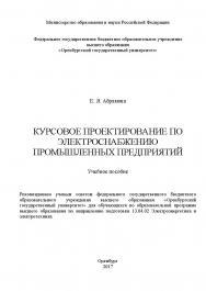 Курсовое проектирование по электроснабжению промышленных предприятий ISBN 978-5-7410-1847-7