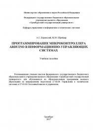 Программирование микроконтроллера Arduino в информационно-упрвляющих системах ISBN 978-5-7410-1853-8