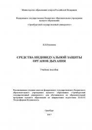 Средства индивидуальной защиты органов дыхания ISBN 978-5-7410-1858-3