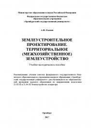 Землеустроительное проектирование. Территориальное (межхозяйственное) землеустройство ISBN 978-5-7410-1875-0