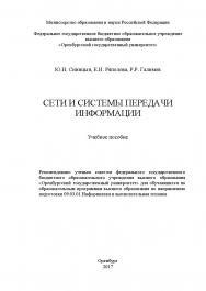 Сети и системы передачи информации: учебное пособие к практическим и лабораторным работам ISBN 978-5-7410-1886-6