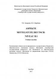 """Aspekte Mittelstufe Deutsch: Niveau B 1: учебное пособие по немецкому языку к учебнику """"Aspekte. Mittelstufe Deutsch: Niveau B1"""" для самостоятельной работы студентов над лексическим материалом ISBN 978-5-7410-1893-4"""