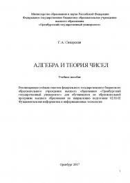 Алгебра и теория чисел ISBN 978-5-7410-1943-6