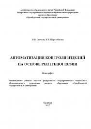 Автоматизация контроля изделий на основе рентгенографии ISBN 978-5-7410-1990-0