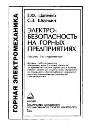 Электробезопасность на горных предприятиях: Учебное пособие. — 2-е изд., стер. ISBN 978-5-7418-0057-9
