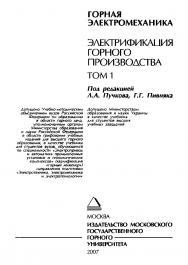 Электрификация горного производства: Учебник для вузов: В 2 т.  —Т. 1. ISBN 978-5-7418-0452-0