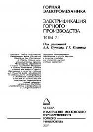 Электрификация горного производства: Учебник для вузов: В 2 т.  —Т. 2. ISBN 978-5-7418-0453-7