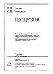 Геодезия: Учебник для вузов ISBN 978-5-7418-0502-2