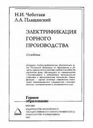 Электрификация горного производства: Учебное пособие для вузов. — 3-е изд. ISBN 978-5-7418-0634-0