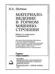 Материаловедение в горном машиностроении: Учеб. пособие. — изд. 2-е, испр. и перераб ISBN 978-5-7418-0653-1