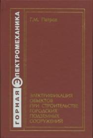 Электрификация объектов при строительстве городских подземных сооружений ISBN 978-5-7418-0668-5