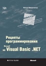 Microsoft Visual Basic .NET: рецепты программирования. ISBN 978-5-7502-0259-1