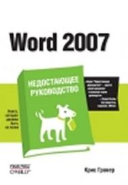 Word 2007 ISBN 978-5-7502-0344-4