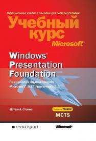 Windows Presentation Foundation. Разработка на платформе Microsoft .NET Framework 3.5. Учебный курс Microsoft ISBN 978-5-7502-0386-4