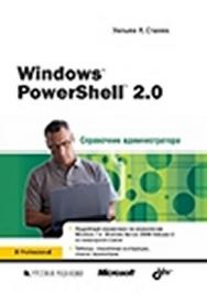 Windows PowerShell 2.0 ISBN 978-5-7502-0396-3