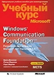 Windows Соmmunication Foundation. Разработка на платформе Microsoft .NET Framework 3.5 ISBN 978-5-7502-0412-0