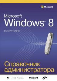 Microsoft Windows® 8. Справочник администратора ISBN 978-5-7502-0426-7