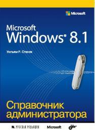 Microsoft Windows® 8.1. Справочник администратора ISBN 978-5-7502-0434-2