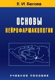 Основы нейрофармакологии ISBN 978-5-7567-0403-7