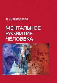 Ментальное развитие человека ISBN 978-5-7567-0466-2