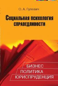 Социальная психология справедливости: Бизнес, политика, юриспруденция ISBN 978-5-7567-0501-0