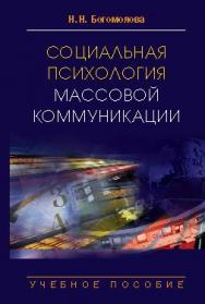 Социальная психология массовой коммуникации ISBN 978-5-7567-0513-3