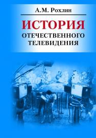 История отечественного телевидения ISBN 978-5-7567-0518-8