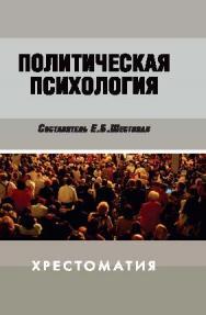 Политическая психология: Хрестоматия ISBN 978-5-7567-0590-4