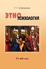 Этнопсихология ISBN 978-5-7567-0731-1