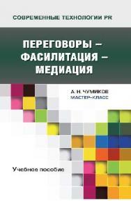 Переговоры — фасилитация — медиация ISBN 978-5-7567-0738-0