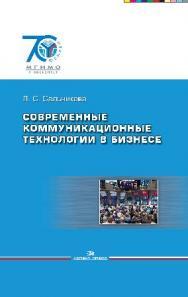Современные коммуникационные технологии в бизнесе ISBN 978-5-7567-0766-3