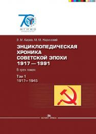 Энциклопедическая хроника советской эпохи: 1917–1991: В трех томах. Том 1: 1917–1945 ISBN 978-5-7567-0776-2