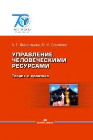 Управление человеческими ресурсами: Теория и практика: Учебник для студентов вузов ISBN 978-5-7567-0798-4