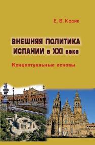 Внешняя политика Испании в XXI веке: Концептуальные основы ISBN 978-5-7567-0799-1