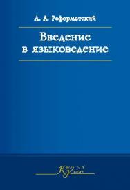 Введение в языковедение ISBN 978-5-7567-0807-3