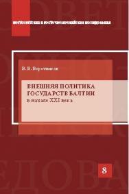 Внешняя политика государств Балтии в начале XXI века: Научное издание ISBN 978-5-7567-0808-0
