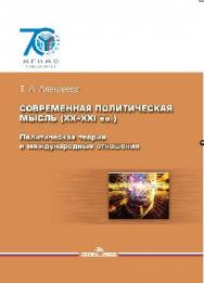 Современная политическая мысль (XX–XXI вв.): Политическая теория и международные отношения ISBN 978-5-7567-0817-2