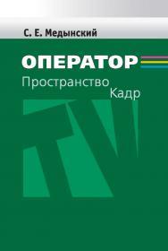 Оператор: Пространство. Кадр ISBN 978-5-7567-0820-2