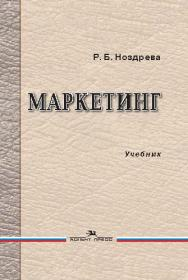 Маркетинг ISBN 978-5-7567-0829-5