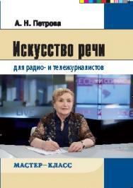 Искусство речи для радио- и тележурналистов ISBN 978-5-7567-0830-1