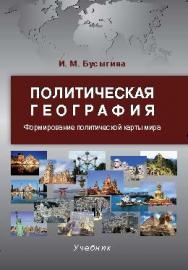 Политическая география. Формирование политической карты мира ISBN 978-5-7567-0839-4