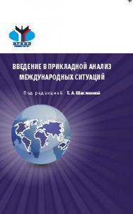 Введение в прикладной анализ международных ситуаций ISBN 978-5-7567-0855-4