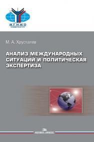 Анализ международных ситуаций и политическая экспертиза ISBN 978-5-7567-0860-8