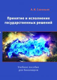 Принятие и исполнение государственных решений: Учеб. пособие для студентов вузов. — 2-е изд., испр. и доп. ISBN 978-5-7567-0873-8