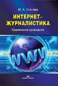 Интернет-журналистика: Практическое руководство ISBN 978-5-7567-0878-3