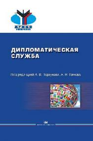 Дипломатическая служба ISBN 978-5-7567-0884-4