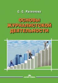 Основы журналистской деятельности ISBN 978-5-7567-0892-9
