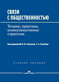 Связи с общественностью: Теория, практика, коммуникативные стратегии ISBN 978-5-7567-0896-7