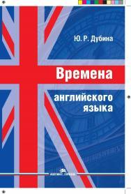 Времена английского языка ISBN 978-5-7567-0910-0